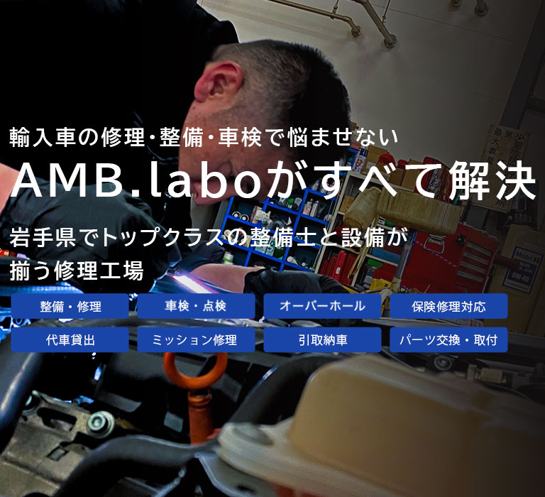 輸入車の修理・整備・車検で悩ませない ABM.labo が全て解決 岩手県でトップクラスの整備士と設備が揃う修理工場