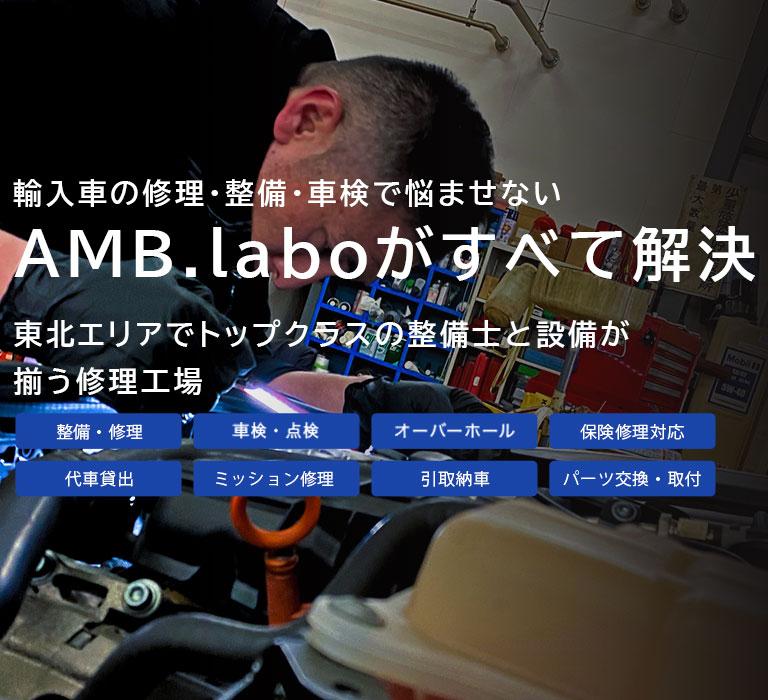 輸入車の修理・整備・車検で悩ませない ABM.labo が全て解決 東北エリアでトップクラスの整備士と設備が揃う修理工場