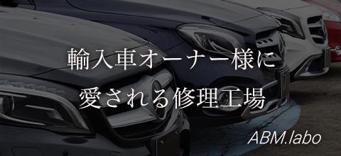 BOSCH CAR SERVICE 加盟店